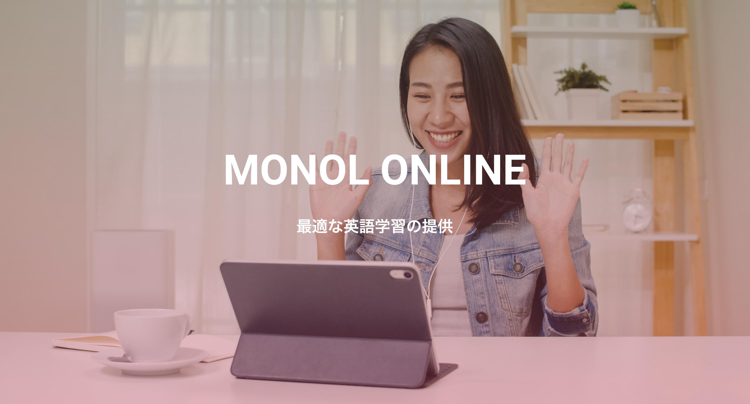 MONOL(オンライン)